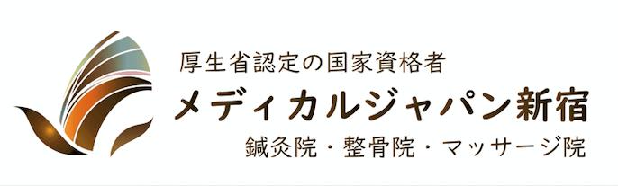 立川総合治療センター新宿店